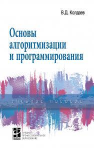 Основы алгоритмизации и программирования ISBN 978-5-8199-0733-7