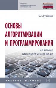 Основы алгоритмизации и программирования на языке Microsoft Visual Basic ISBN 978-5-16-014442-9