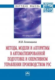 Методы,модели и алгоритмы в автоматизированной подготовке и оперативном управлении производством РЭС ISBN 978-5-16-009773-2