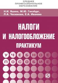 Налоги и налогообложение: Практикум для СПО ISBN 978-5-369-01787-6