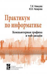 Практикум по информатике ISBN 978-5-8199-0800-6