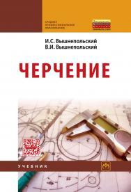 Черчение ISBN 978-5-16-005474-2