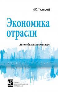 Экономика отрасли (автомобильный транспорт) ISBN 978-5-8199-0815-0