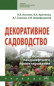 Декоративное садоводство с основами ландшафтного проектирования ISBN 978-5-16-013910-4