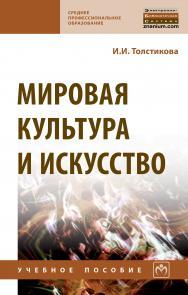 Мировая культура и искусство ISBN 978-5-16-013974-6