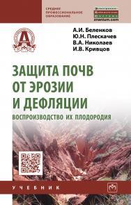 Защита почв от эрозии и дефляции, воспроизводство их плодородия ISBN 978-5-16-011188-9