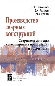 Производство сварных конструкций. Сварные соединения с полимерными прослойками и покрытиями ISBN 978-5-8199-0732-0