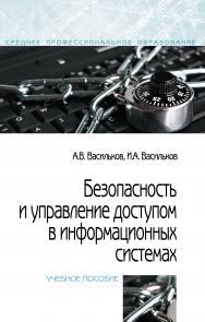 Безопасность и управление доступом в информационных системах ISBN 978-5-91134-360-6