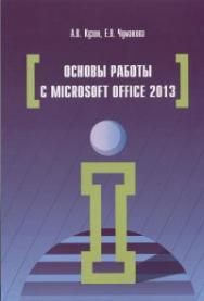 Основы работы в Microsoft Office 2013 ISBN 978-5-00091-024-5