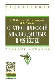 Статистический анализ данных в MS Excel ISBN 978-5-16-004579-5