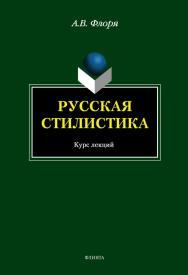 Русская стилистика  – 5-е изд., стер. ISBN 987-5-9765-1661-8