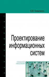 Проектирование информационных систем ISBN 978-5-00091-637-7
