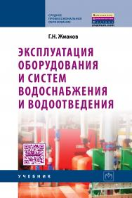 Эксплуатация оборудования и систем водоснабжения и водоотведения ISBN 978-5-16-010334-1