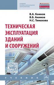 Техническая эксплуатация зданий и сооружений ISBN 978-5-16-012361-5