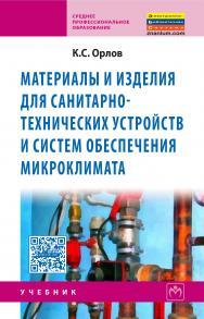 Материалы и изделия для санитарно-технических устройств и систем обеспечения микроклимата ISBN 978-5-16-004418-7