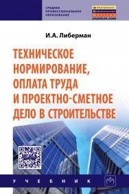 Техническое нормирование, оплата труда и проектно-сметное дело в строительстве ISBN 978-5-16-003434-8
