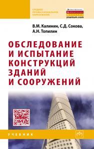 Обследование и испытание конструкций зданий и сооружений ISBN 978-5-16-004786-7