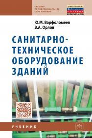 Санитарно-техническое оборудование зданий ISBN 978-5-16-012602-9