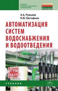Автоматизация систем водоснабжения и водоотведения ISBN 978-5-16-009369-7