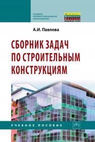 Сборник задач по строительным конструкциям ISBN 978-5-16-005374-5