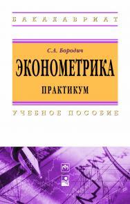 Эконометрика. Практикум ISBN 978-5-16-009429-8