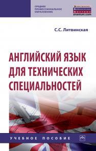 Английский язык для технических специальностей ISBN 978-5-16-014535-8