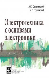 Электротехника с основами электроники ISBN 978-5-8199-0747-4