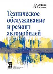 Техническое обслуживание и ремонт автомобилей ISBN 978-5-8199-0704-7