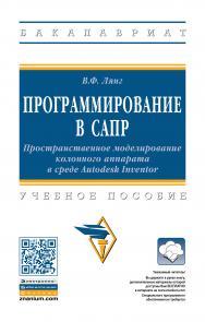 Программирование в САПР: Пространственное моделирование колонного аппарата в среде Autodesk Inventor ISBN 978-5-16-014573-0