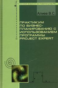 Практикум по бизнес-планированию с использованием программы Project Expert ISBN 978-5-91134-394-1