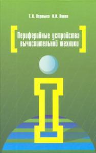 Периферийные устройства вычислительной техники ISBN 978-5-91134-594-5