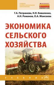 Экономика сельского хозяйства ISBN 978-5-16-013596-0