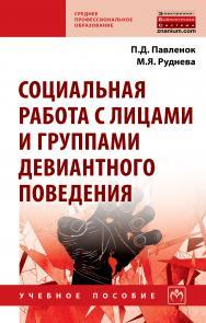 Социальная работа с лицами и группами девиантного поведения ISBN 978-5-16-014002-5