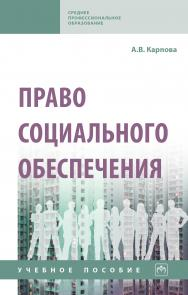 Право социального обеспечения ISBN 978-5-16-014668-3