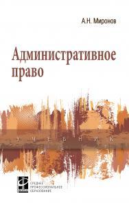 Административное право ISBN 978-5-8199-0726-9
