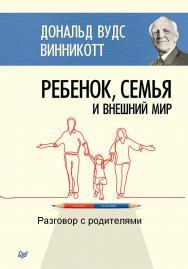 Разговор с родителями ISBN 5-86375-009-X