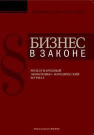 Бизнес в законе ISBN 1816-921X