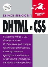 DHTML и CSS ISBN 5-94074-169-X