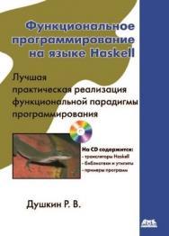 Функциональное программирование на языке Haskell ISBN 5-94074-335-8