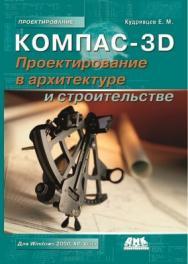 КОМПАС-3D. Проектирование в архитектуре и строительстве ISBN 5-94074-391-9