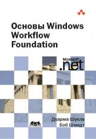 Основы Windows Workflow Foundation ISBN 5-94074-400-1