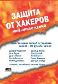 Защита от хакеров Web-приложений ISBN 5-98453-006-6