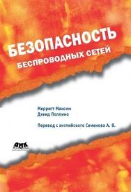 Безопасность беспроводных сетей ISBN 5-98453-007-4