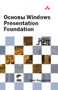 Основы Windows Presentation Foundation ISBN 978-5-94074-363-7