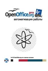 OpenOffice.org pro. Автоматизация работы ISBN 978-5-94074-441-2