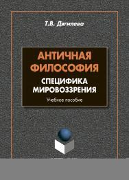 Античная философия : специфика мировоззрения    — 4-е изд., стер. ISBN 978-5-9765-2102-5
