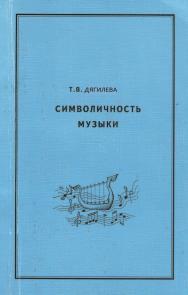 Символичность музыки    – 3-е изд., испр..  Монография ISBN 978-5-9765-4535-9