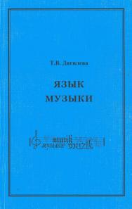 ЯЗЫК МУЗЫКИ ISBN 978-5-9765-2100-1