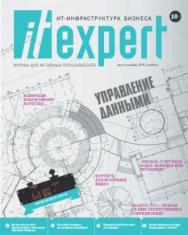 IT-Expert ISBN itmedia