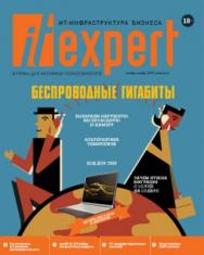 IT-Expert ISBN itmedia_09